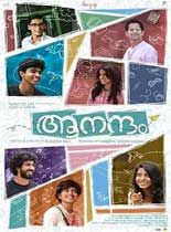 Aanandam 2016 Malayalam Full Movie Watch Online Free DVDRip HD