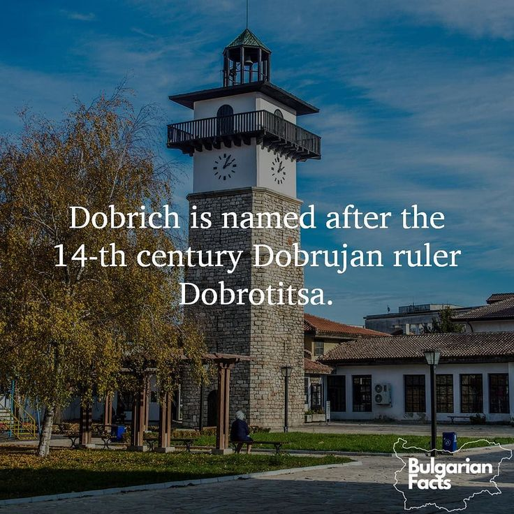Dobrich is the eight most populated city in Bulgaria  www.bdmundo.com #bulgarianfacts #bulgaria #българия