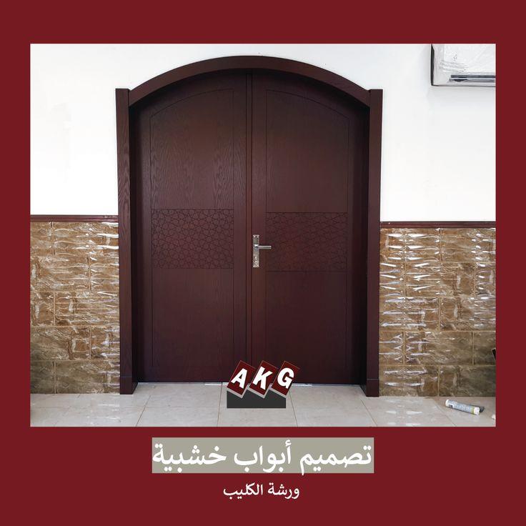 تصميم ابواب خشبية كلاسيكية باب رئيسي 2020 ديكور Outdoor Decor Home Decor Decor
