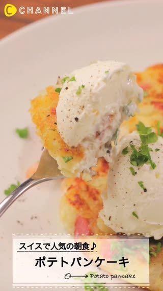 スイスで人気の朝食♪ポテトパンケーキ