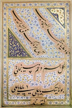 An Ottoman manuscript in Taliq