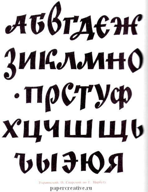 Декоративный шрифт Украинский, образец написания