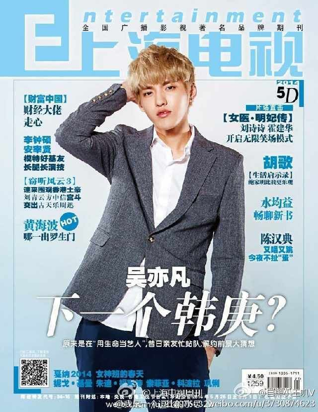 EXO-M Wu Yi Fan on the cover of Shanghai TV Entertainment 2014