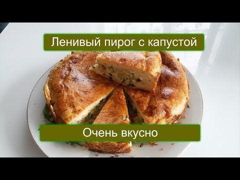 Ленивый пирог с капустой - Простые рецепты Овкусе.ру