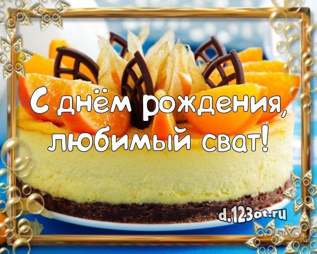 С днем рождения сват картинки