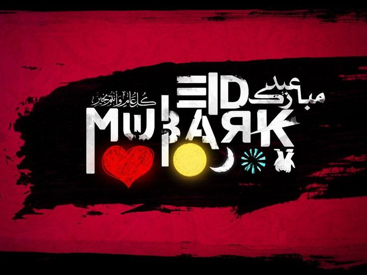 Eid Mubarak Quotes wallpapers عيد مُبارك لكل متابعني ...دمتم  بسعادة كل عام وانتم بخير