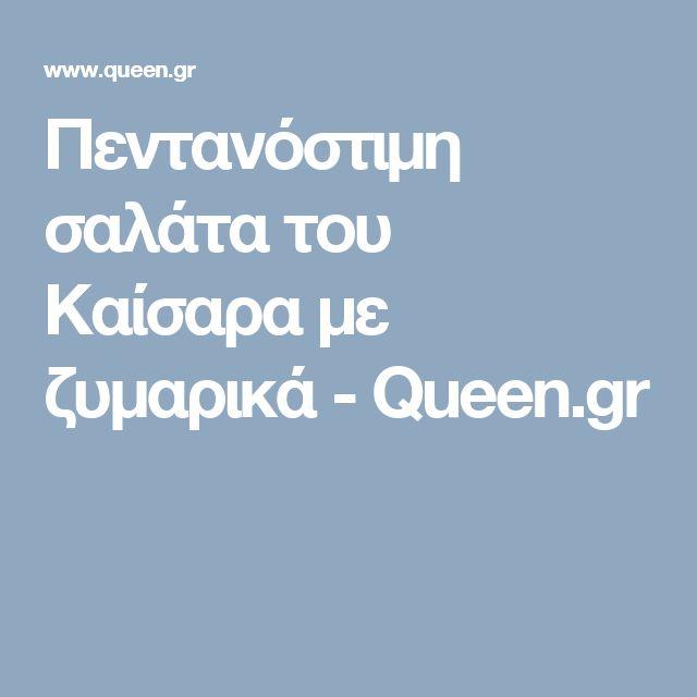 Πεντανόστιμη σαλάτα του Καίσαρα με ζυμαρικά  - Queen.gr