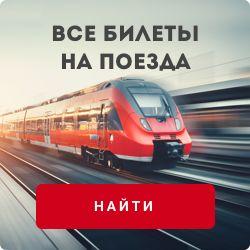 Купить билеты на поезд