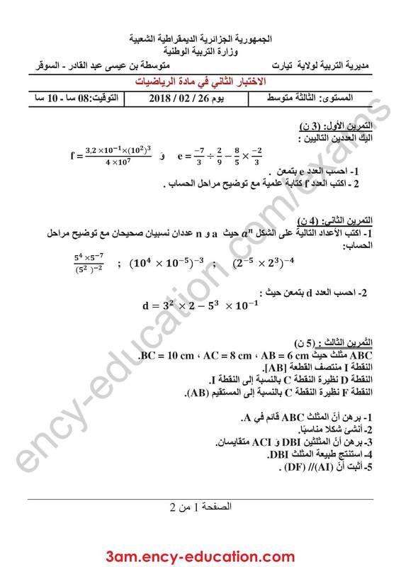 اختبار الثلاثي الثاني رياضيات 3 متوسط Math Getting Up Early Education