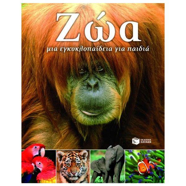 Ζώα – Μια εγκυκλοπαίδεια για παιδιά