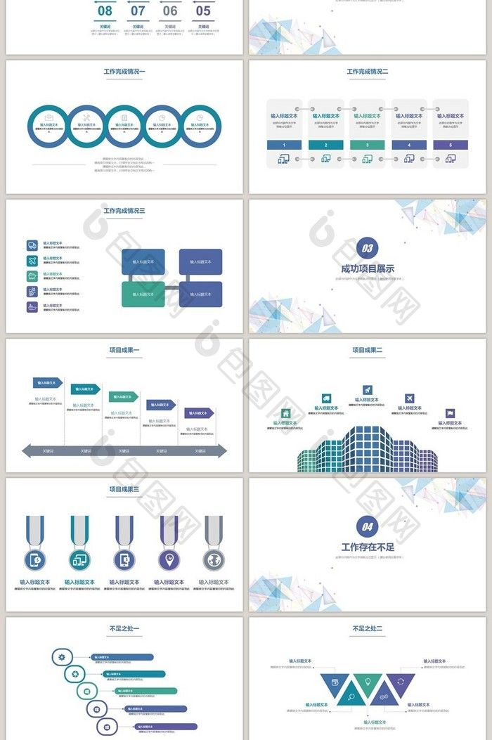 flat summary business style report summary ppt template