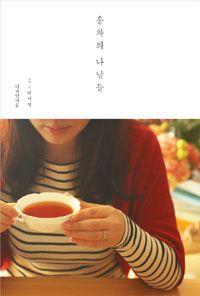 [홍차의 나날들] 박서영 지음 | 디자인이음 | 2012-11-16 | 2013-12-15 읽음