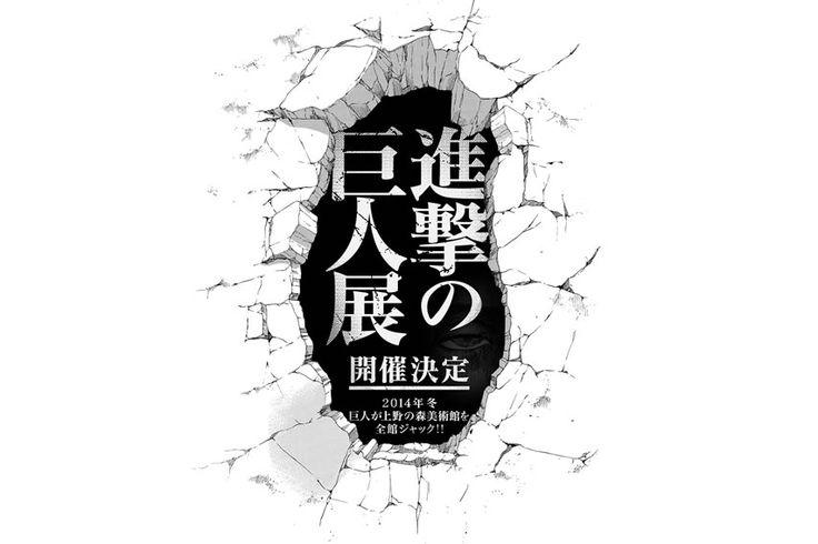 2014年冬「巨人」が上野の森美術館を全館ジャック!「進撃の巨人展」開催決定!!