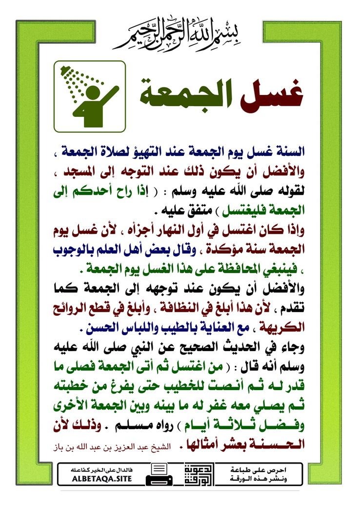 Pin By Megasoft On Friday يوم الجمعة Islamic Information Islamic Quotes Messages