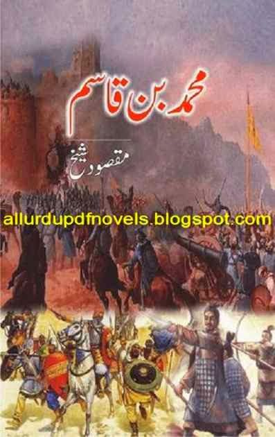 Muhammad Bin Qasim By Maqsood Sheikh