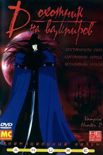 D: Охотник на вампиров (Kyûketsuki hantâ D)