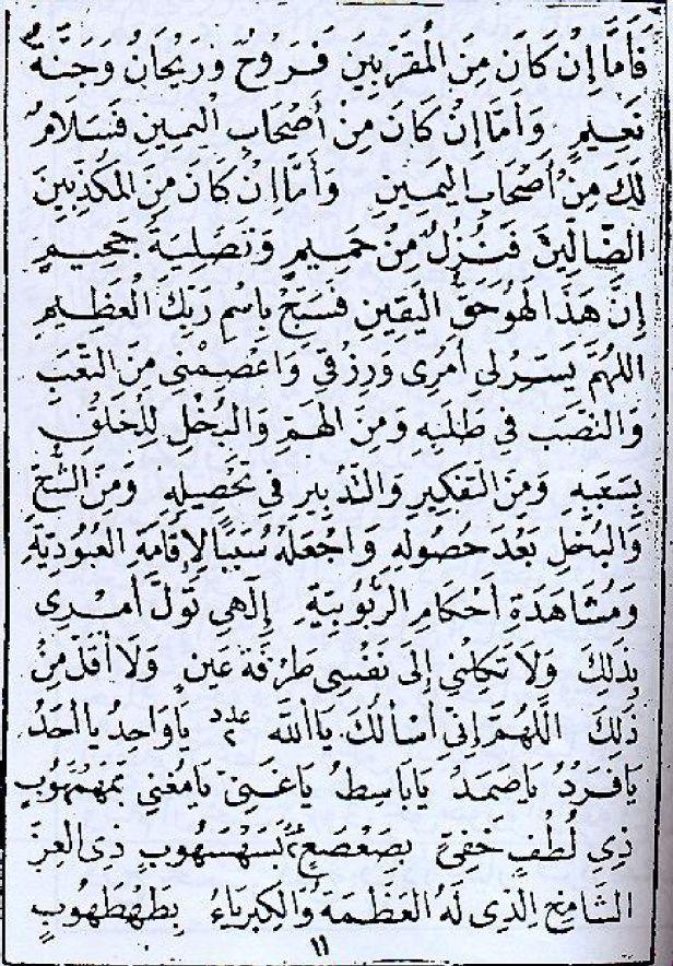 ورد سورة الواقعة الشريفة الممتزج بالدعاء كنوز الأسرار في الصلاة والسلام علي النبي المختار Quran Quotes Love Islamic Phrases Quran Quotes