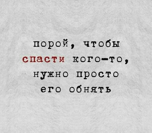 Zzz• Цитаты на русском.   Sometimes to save somebody, you just need to hug them.