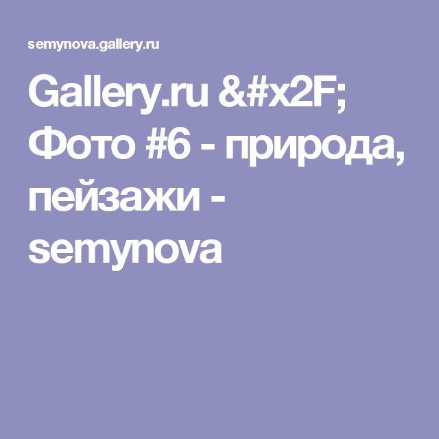 Gallery.ru / Фото #6 - природа, пейзажи - semynova