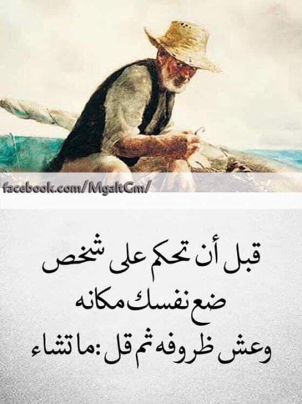 تعلمة أن أظع نفسي مكان غيري قبلك أن أتكلم عنه Beautiful Arabic Words Words Quotes Arabic Quotes