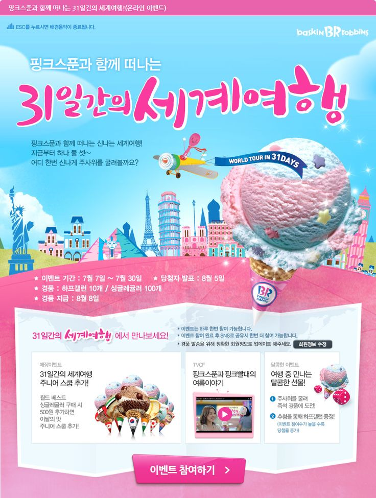 korea web event
