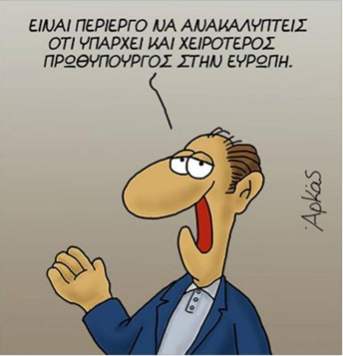 Το νέο σκίτσο του Αρκά που θα συζητηθεί |thetoc.gr