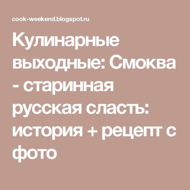 Кулинарные выходные: Смоква - старинная русская сласть: история + рецепт с фото