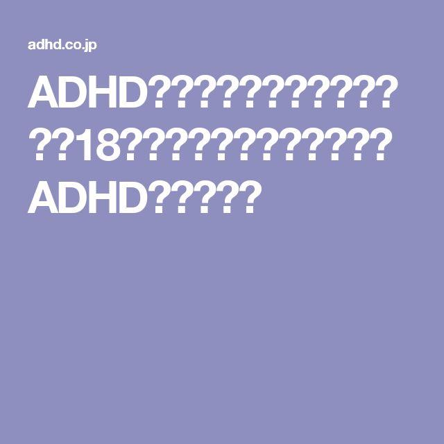 ADHD症状チェックリスト:成人(18歳以上)用|大人のためのADHD情報サイト