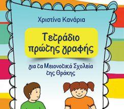 Τετράδιο Πρώτης Γραφής για παιδιά που μαθαίνουν την ελληνική ως ξένη γλώσσα