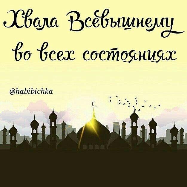 Пин от пользователя Айпери Кубатбекова на доске Про Ислам ...