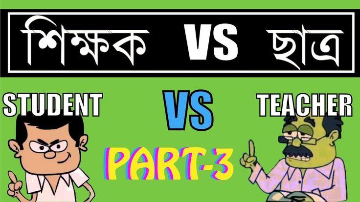 Bangla Funny Jokes - Student VS Teacher Part-3 | Bangla Funny Cartoon (NEW)