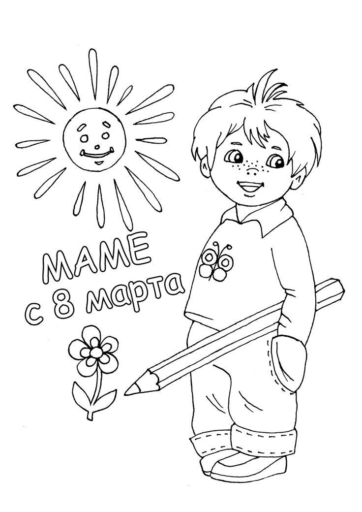 Раскраска Открытка для мамы | Раскраски, Детские песни и ...
