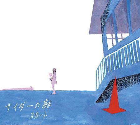 スカートの新作は『サイダーの庭』、ジャケは西村ツチカの描き下ろしイラスト