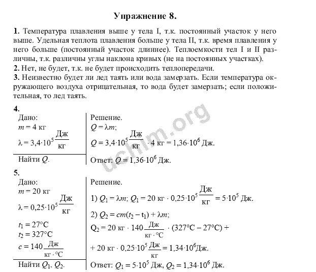 гдз для контрольных по физике 7