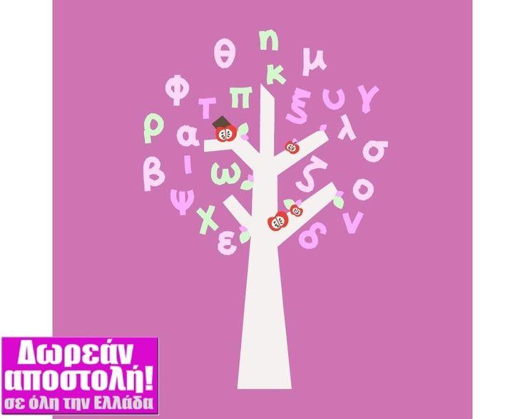 Δέντρο της γνώσης, λευκός κορμός, αυτοκόλλητα τοίχου με δέντρο και αριθμούς , δειτε το!