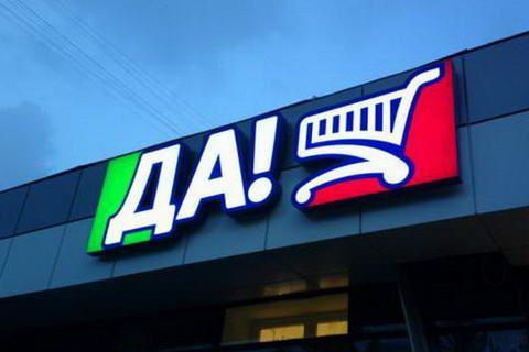 Магазины-дискаунтеры «Да!» открылись