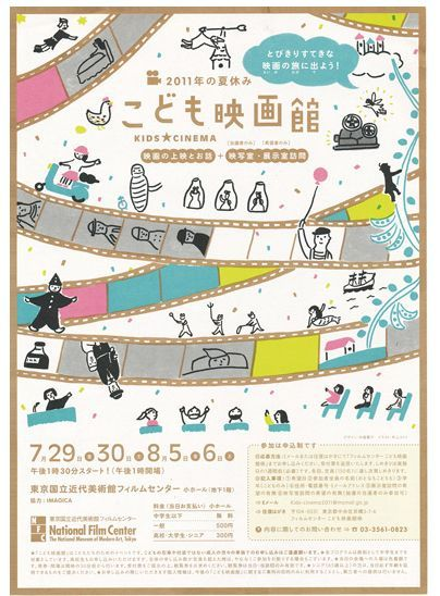 The National Museum of Modern Art, Tokyo - KIDS★CINEMA 2011 poster | 優れた紙面デザイン