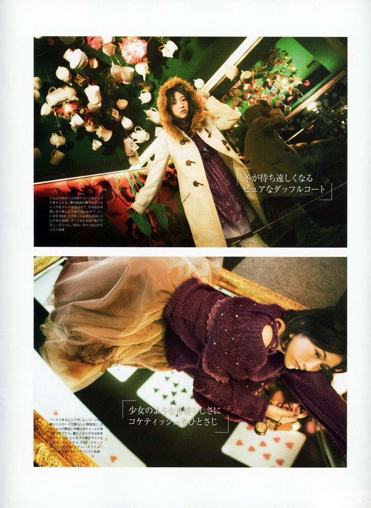 Watanabe Mayu: Sweet11/axes femme pages+Sweet11/how to be a sweet...