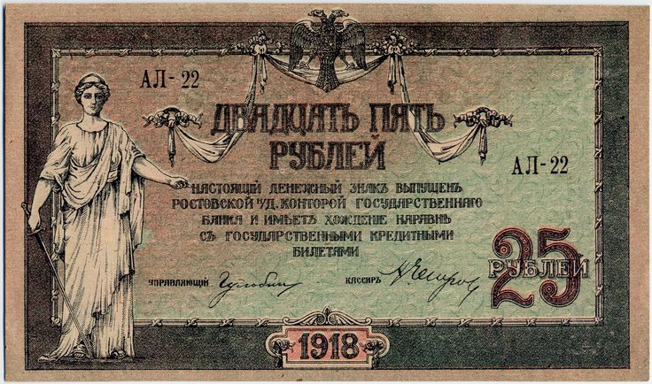 Russia-Rostov-1918-Banknote-25-Obverse.png (3592×2121)