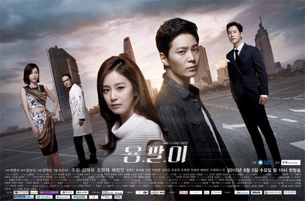 [Photos] Added new poster and teaser shooting photos for the Korean drama 'Yong Pal' @ HanCinema :: The Korean Movie and Drama Database