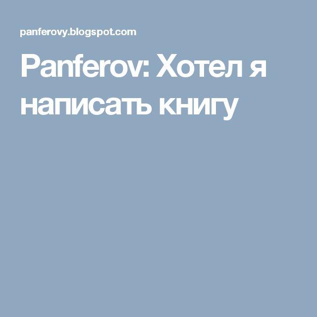 Panferov: Хотел я написать книгу