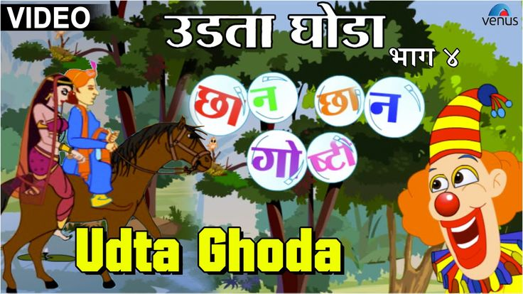 Udta Ghoda : Chhan Chhan Goshti ~ Marathi Animated  Children's Story