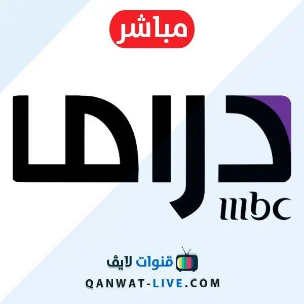 شاهد قناة Mbc دراما بث مباشر 2021 للجوال بث بدون تقطيع Mbc Drama Live Streaming Drama