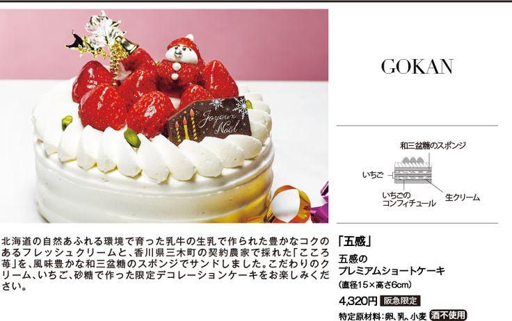「五感」五感のプレミアムショートケーキ