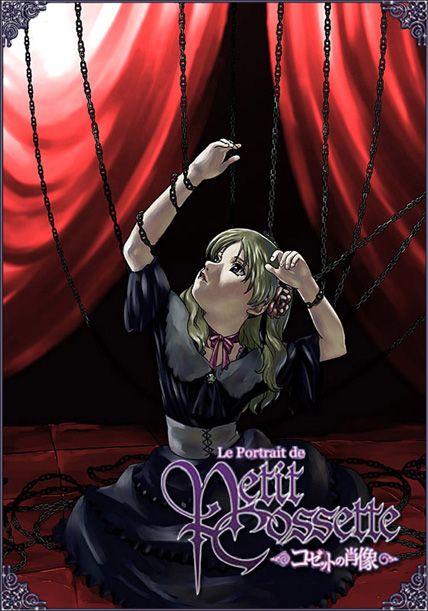 Le Portrait de Petit Cossette http://myanimelist.net/anime/514/Cossette_no_Shouzou
