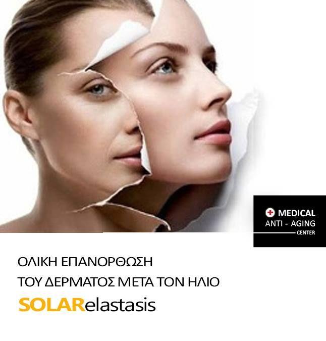 Ολική Επανόρθωση του Δέρματος μετά τον ήλιο❗ Συμπληρώστε τα στοιχεία σας στη φόρμα & ΚΕΡΔΙΣΤΕ ΕΝΤΕΛΩΣ ΔΩΡΕΑΝ 2 ολοκληρωμένες εφαρμογές ➡ http://www.medicalantiagingcenter.gr/flash272/  #Medical #skincare #restoration