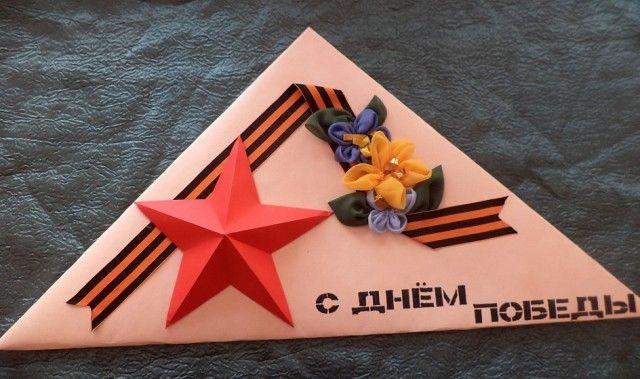 Как сделать треугольник открытку, картинки 320х240