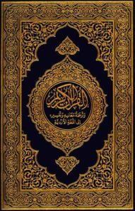 Urdu Translation of  Quran by Maulan Mohammad Junagharri - Shah Fahad Quran E Kareem Printing Complex