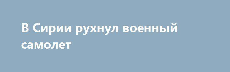 В Сирии рухнул военный самолет http://rusdozor.ru/2016/07/01/v-sirii-ruxnul-voennyj-samolet/  ВСирии потерпел крушение военный самолет. Обэтом сообщает агентство Sputnik соссылкой насобственный источник ввоенных кругах САР. Сообщается, что речь идет осирийском самолете, который выполнял учебное задание. «Военный самолет рухнул в(районе города) Эль-Каламун впровинции Дамаск»,— приводит агентство слова собеседника. Пословам источника, пилот ...