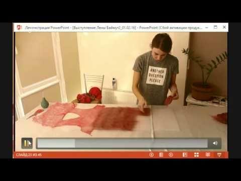 Мастер класс валяние платья Лена Баймут - YouTube